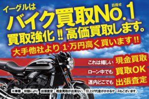 現在オートバイの買取を強化中!!