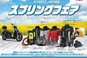 KYMCO製品スプリングフェア開催